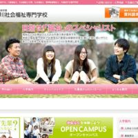 神奈川社会福祉専門学校