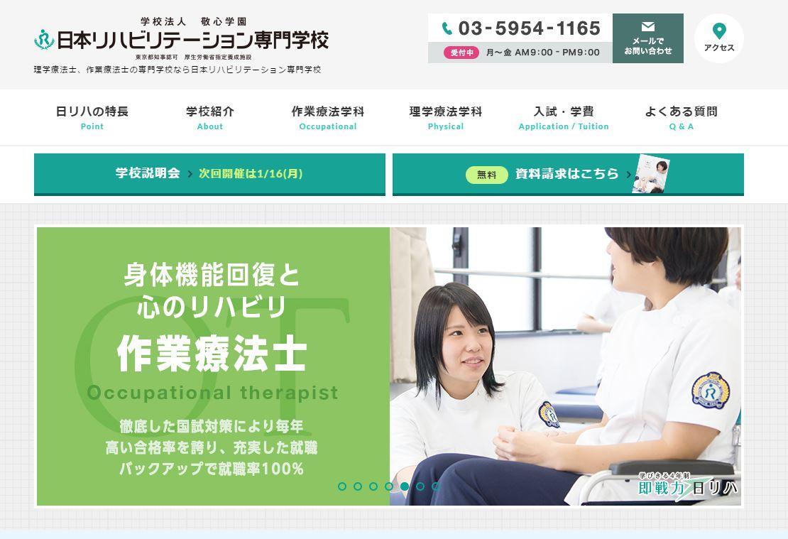 日本リハビリテーション専門学校