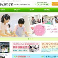 東京YMCA医療福祉専門学校