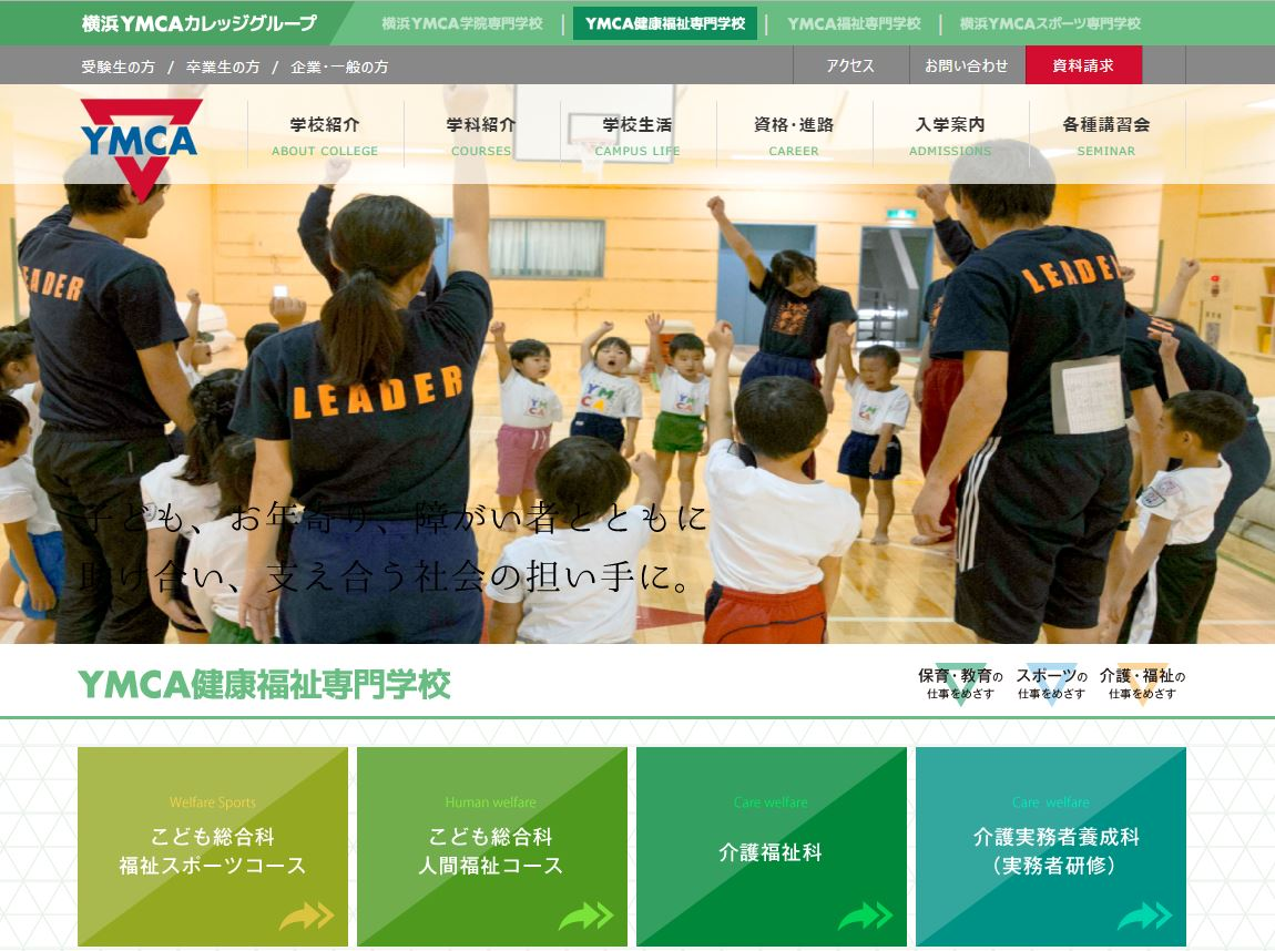 YMCA健康福祉専門学校