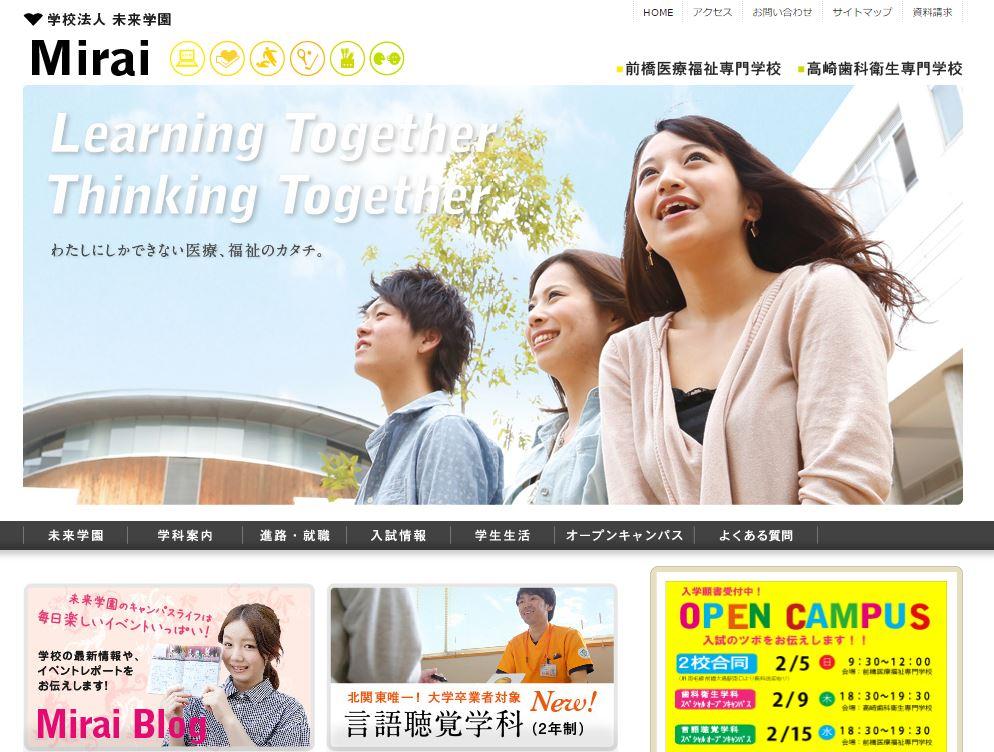 前橋医療福祉専門学校
