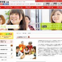 大原医療福祉・製菓&スポーツ専門学校