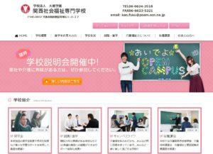 関西社会福祉専門学校