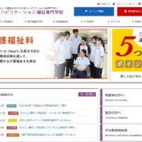 神戸リハビリテーション福祉専門学校