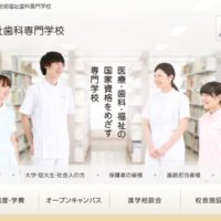 札幌医学技術福祉歯科専門学校