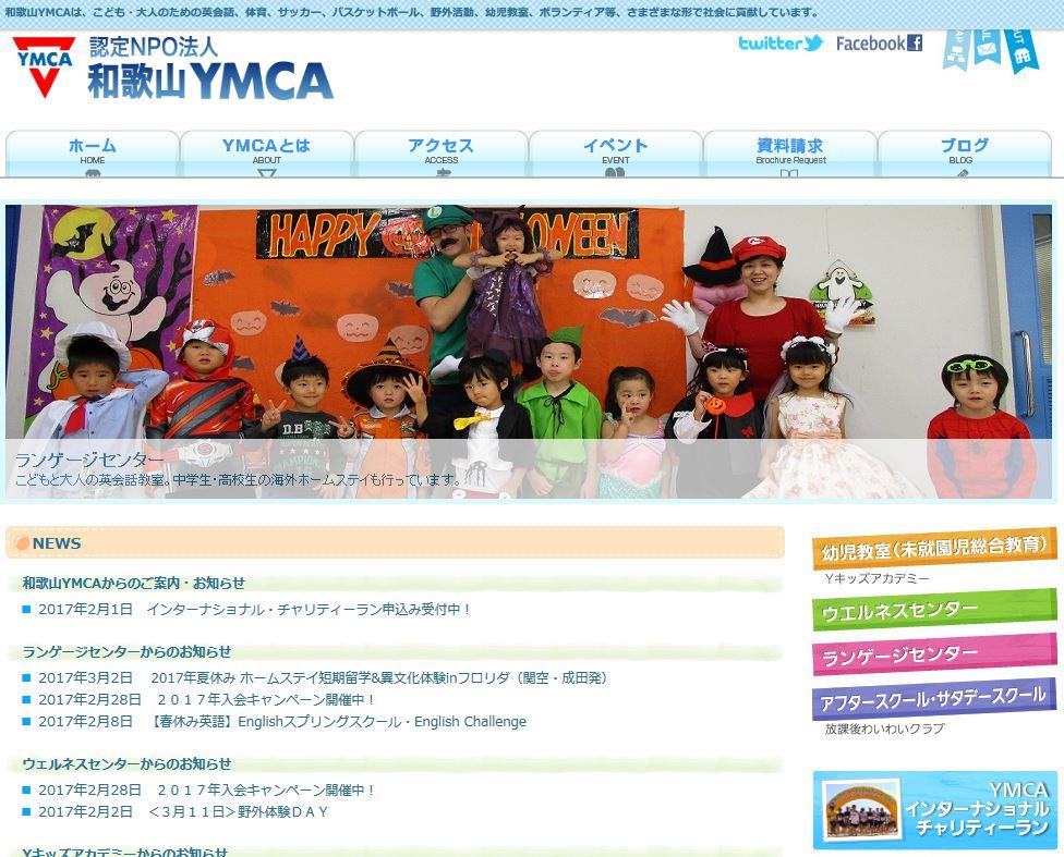 和歌山YMCA国際福祉専門学校