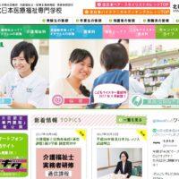 北日本医療福祉専門学校