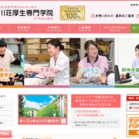 旭川荘厚生専門学院