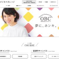 専門学校岡山ビジネスカレッジ