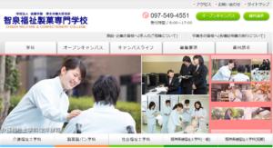 智泉福祉製菓専門学校