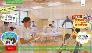 平岡介護福祉専門学校