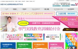 岩国YMCA国際医療福祉専門学校