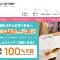 大川看護福祉専門学校